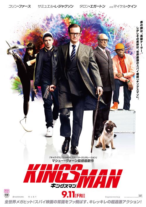 映画『キングスマン』日本版ポスター#2