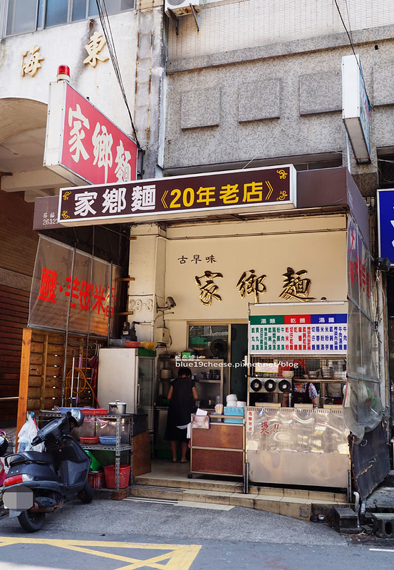 家鄉麵-二十年老店.招牌米粉芋頭.白天賣到凌晨.晚上9點後提供牛肉麵牛肉湯.東海商圈美食.向宏魯肉飯斜對面
