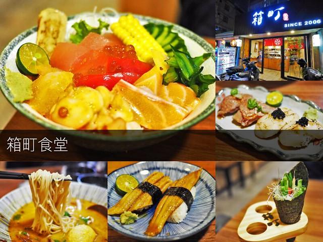 箱町食堂 台中平價日式料理