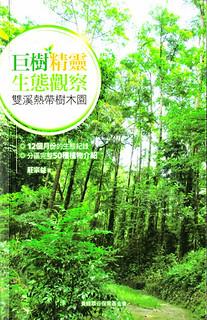 巨樹精靈生態觀察書封,黃蝶翠谷保育基金會提供。