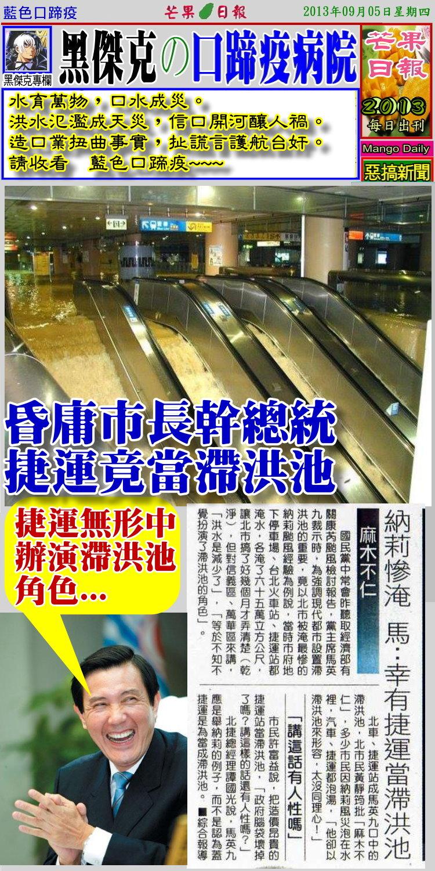 130805芒果日報--口蹄新聞--昏庸市長幹總統,捷運竟當滯洪池
