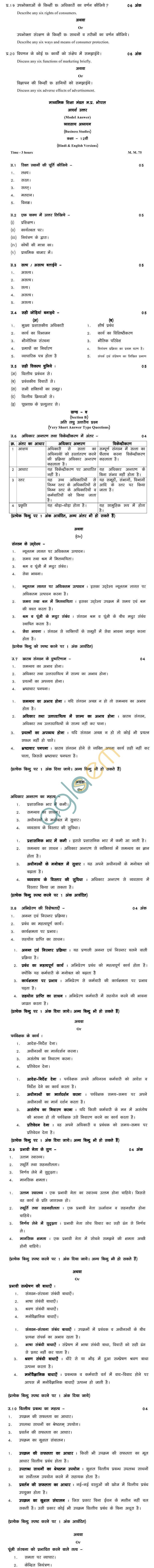 MP Board Class XII Business Studies Model Questions & Answers - Set 3