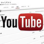 YouTubeが無料で商用利用も可能なオーディオライブラリーを公開。約160曲がダウンロード可能!作業用BGMにも最高!