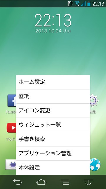 Screenshot_2013-10-24-22-13-31