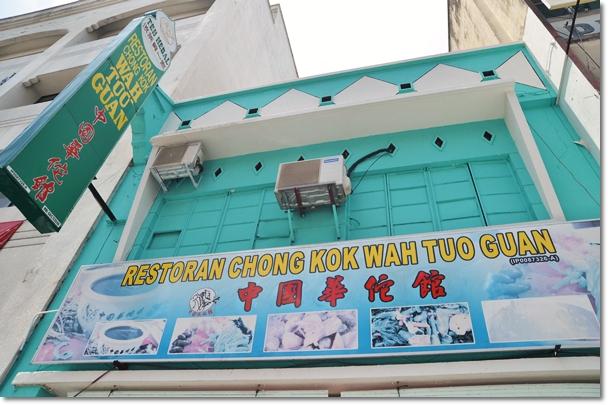 Chong Kok Wah Tou Guan 2