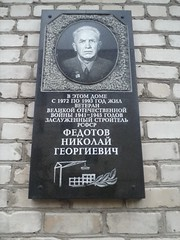 Photo of Black plaque number 12879