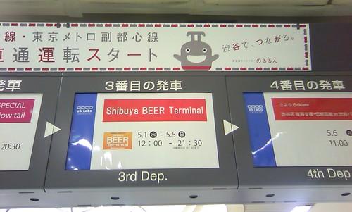 250428渋谷駅 (3)