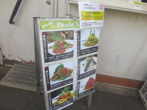 生パスタArai(江古田)