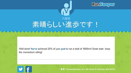 runkeeper_25_to1000km