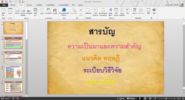 PowerPoint13-0010