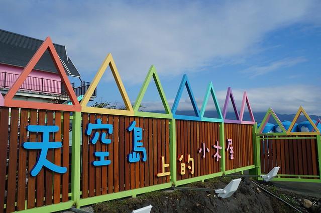 礁溪民宿*天空岛的小木屋