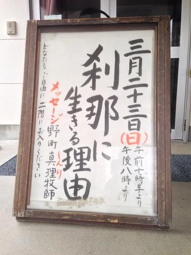 刹那に生きる理由 by nomachishinri