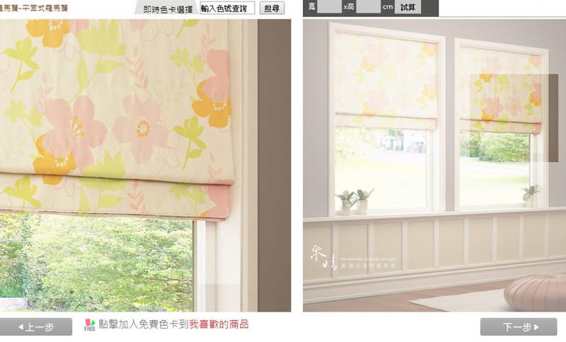 居家裝潢窗簾預算先決|采晴窗簾網路線上計價