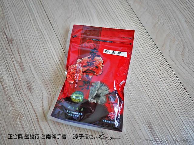 正合興 蜜餞行 台南伴手禮 4