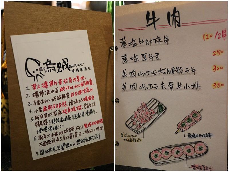 煽烏賊燒烤居酒屋-板橋居酒屋 (90)