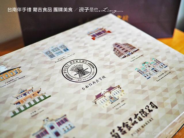 台南葡吉食品 經典3好禮 2