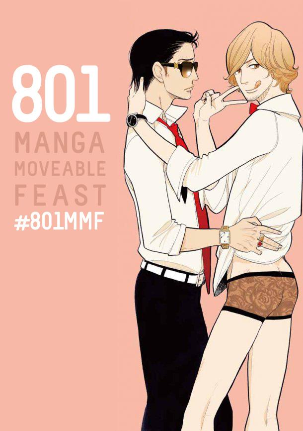 MMF: 801 - BL Manga