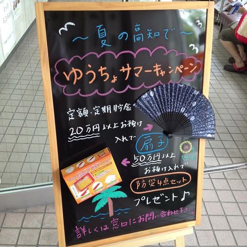 卸団地郵便局 by haruhiko_iyota