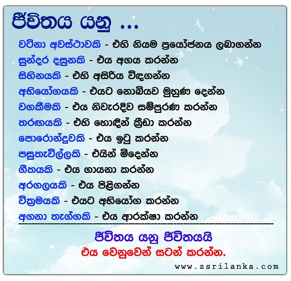 Jeewithaya Yanu Nisadas