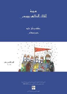 Sirat al-Malik al-Zahir Baybars, volume 11 (texte arabe)