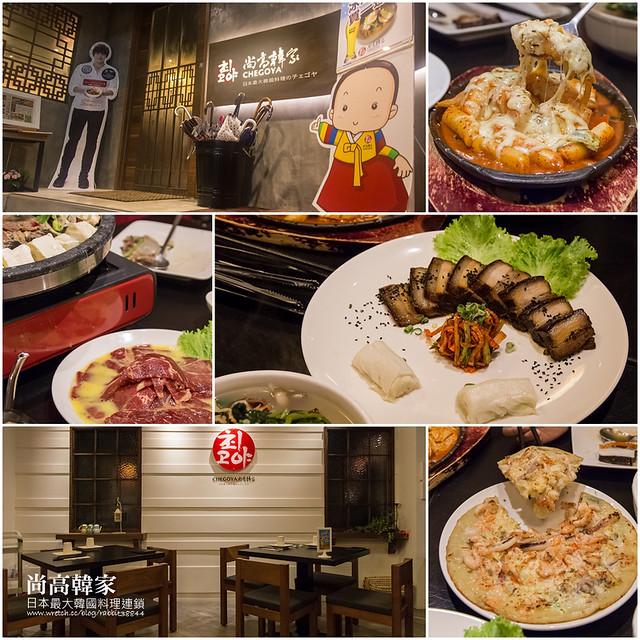 日本最大韓國料理連鎖-尚高韓家
