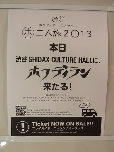 ホ二人旅2013 渋谷 SHIDAX CULTURE HALL