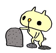 石に手足をかけるむー
