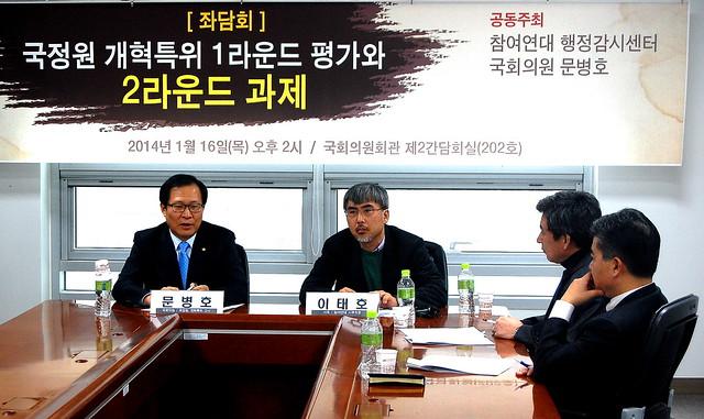 20140116_[좌담회] 국정원 개혁특위 1라운드 평가와 2라운드 과제