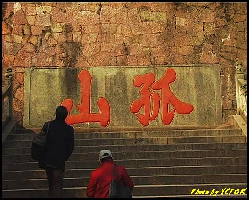 杭州 西湖 (其他景點) - 200 (白堤上的孤山 中山公園)