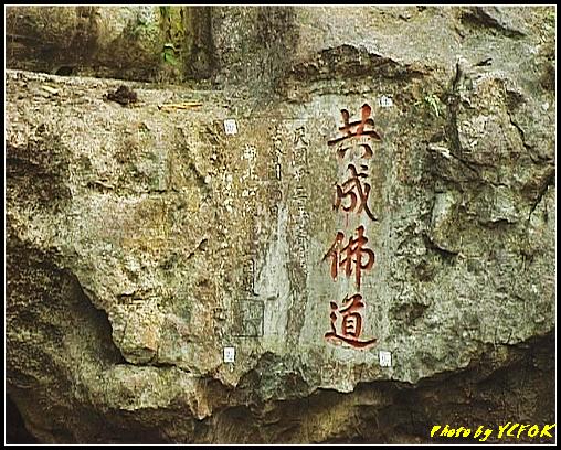 杭州 飛來峰景區 - 025 (飛來峰石刻)
