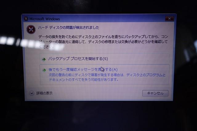 Dynabook T350/56BB HDD不良^^;