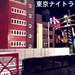 東京ナイトライフ by michaelgale