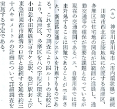 川崎モノレール未成線