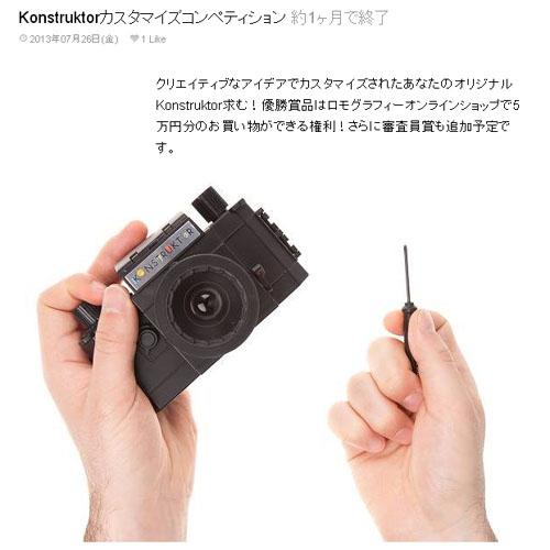 Konstruktor改造_02