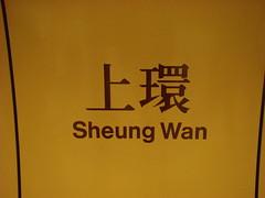 003 Station Sheung Wan