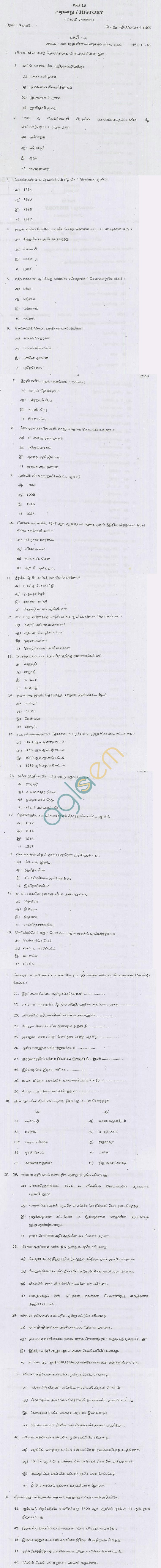 TN Board Higher Secondary (Plus 2)HistoryQuestion PapersJune 2011