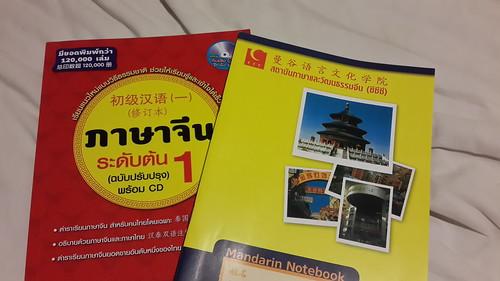 หนังสือเรียนภาษาจีนครั้งแรกของผม