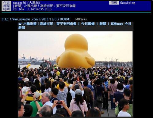[新聞] 小鴨出遊!高雄市民:要平安回來喔