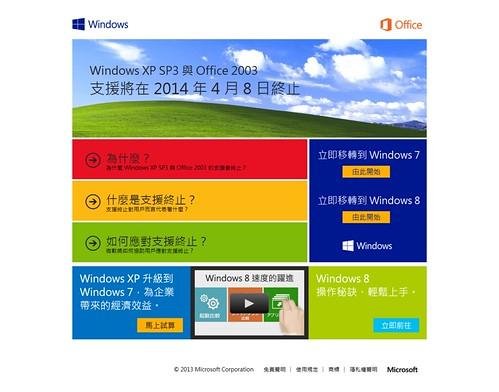 Windows_XP_SP3_與_Office_2003_支援將在_2014_年_4_月_8_日終止_-_2014-04-01_22.29.26