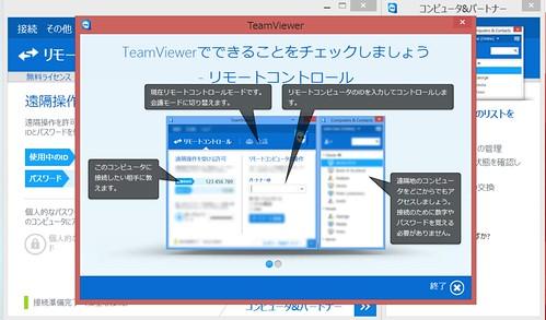 TeamViewer-03