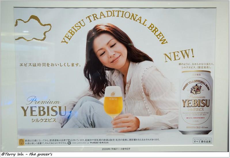 Day6 - 札幌啤酒博物館-52