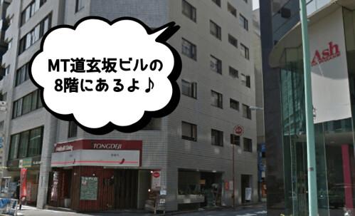 c325-shibuyadougenzakacounselingcenter