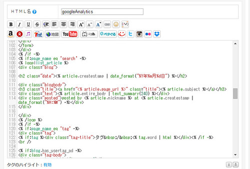 Seesaa_HTML (2)