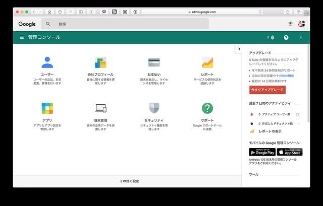 g_suite管理画面