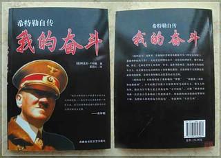 金正恩送官员希特勒《我的奋斗》
