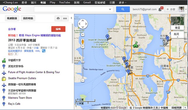 Google Maps 我的地點 2013西岸畢旅