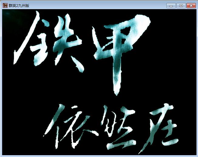 三國群英二大型奇幻MOD【九州鐵甲】