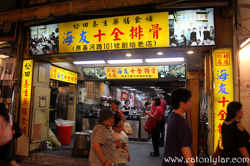 Haiyou Pork Ribs, Shilin Night Market