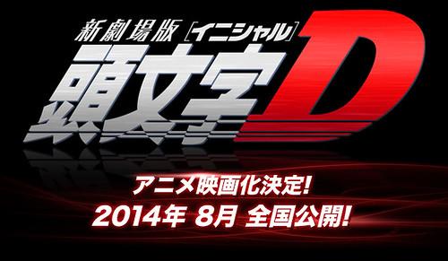 131107(1) - 全新劇場版《頭文字D》預定2014年8月上映、製作公司&第一支「Pilot版映像」正式公開!