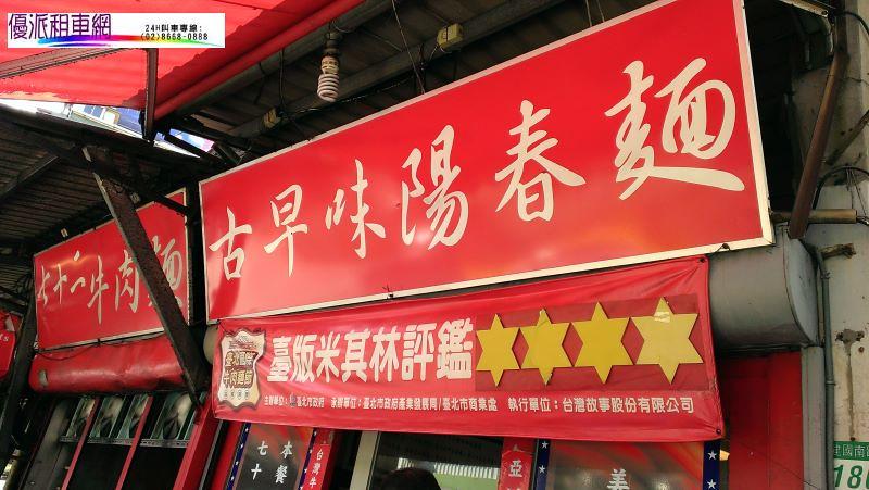 72牛肉麵-優派租車觀光旅遊包車